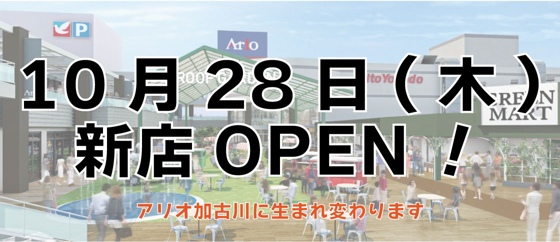 10月28日オープン