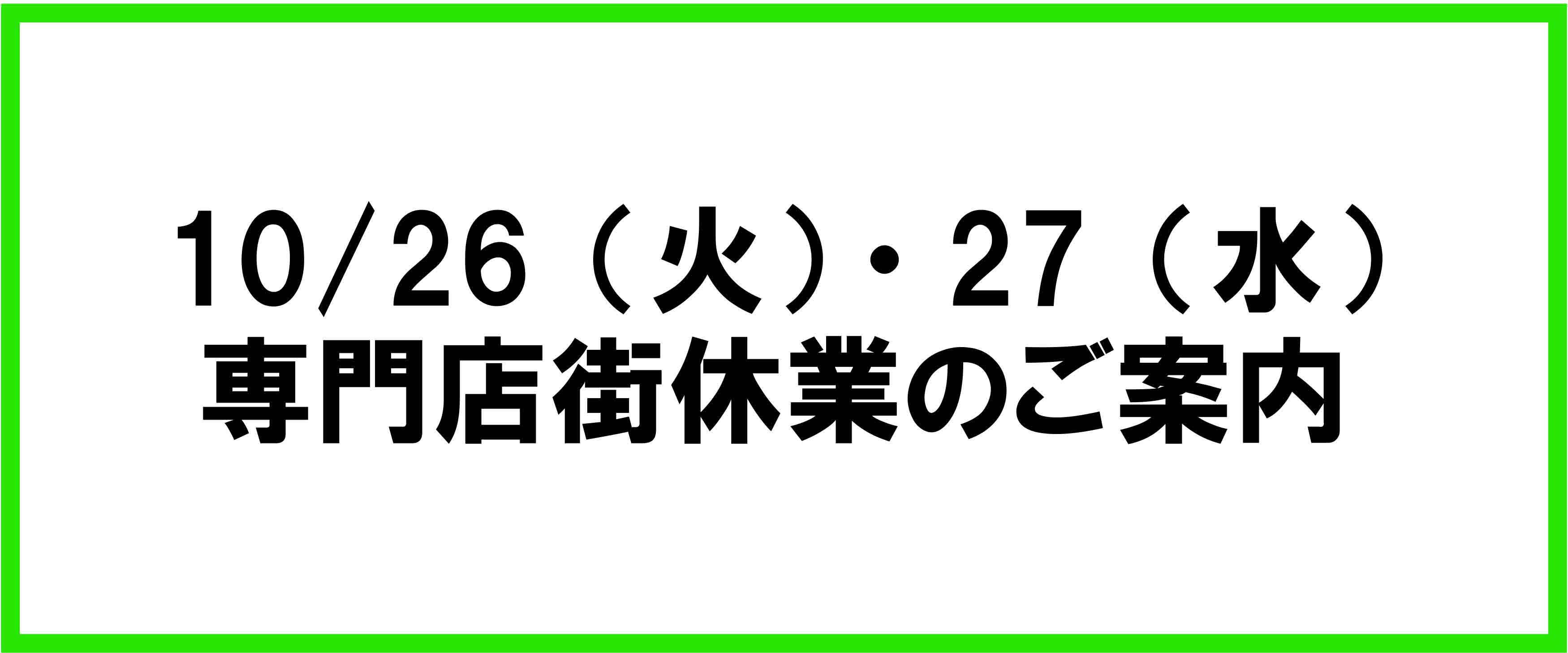 10/26(火)・27(水)専門店街休業のご案内