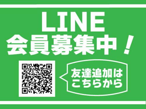 LINE会員募集の画像