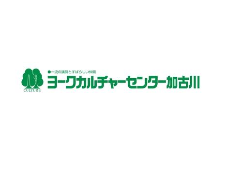 ヨークカルチャーセンター加古川