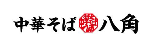 中華そば八角ロゴ